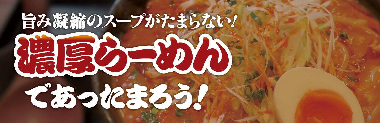 旨み凝縮のスープがたまらない!濃厚らーめんであったまろう!