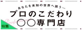 プロのこだわり○○専門店_191002