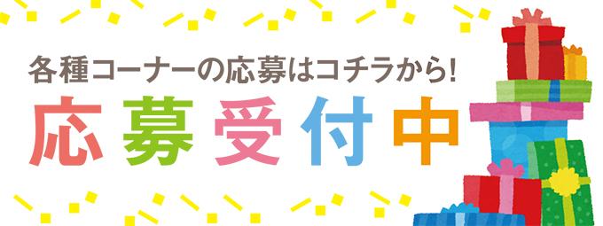 応募受付中_新潟