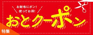 金沢_おとクーポン_190417