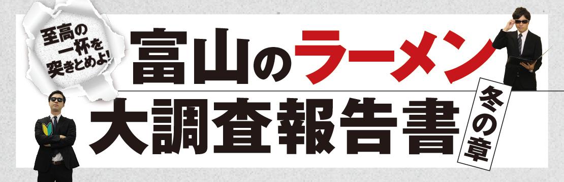 至高の一杯を突きとめよ! 富山のラーメン大調査報告書