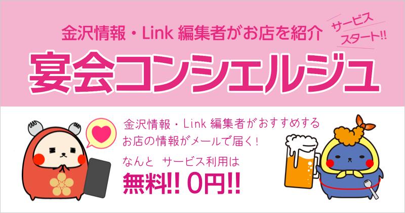 金沢情報とLINKの編集者がお店を紹介する宴会コンシェルジュ