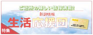 生活応援団_160907