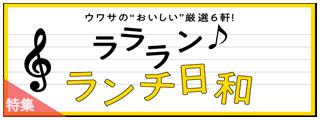 """ウワサの""""おいしい""""厳選6軒! ラララン♪ランチ日和"""