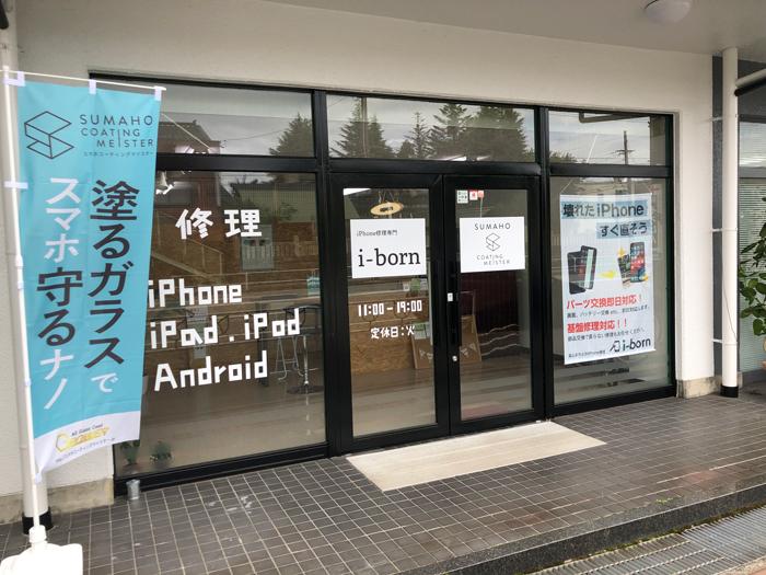 スマホコーティングマイスターi-born富山店_外観