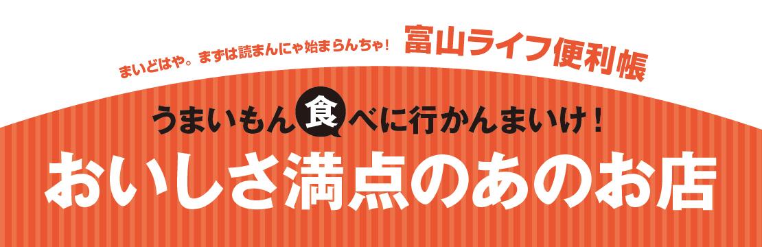 富山ライフ便利帳 おいしさ満点のあのお店