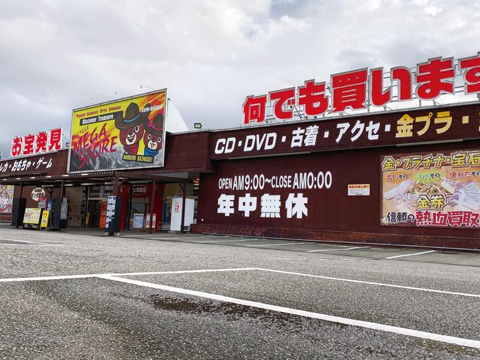 マンガ倉庫_外観