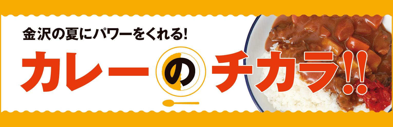 金沢の夏にパワーをくれる! カレー のチカラ!!