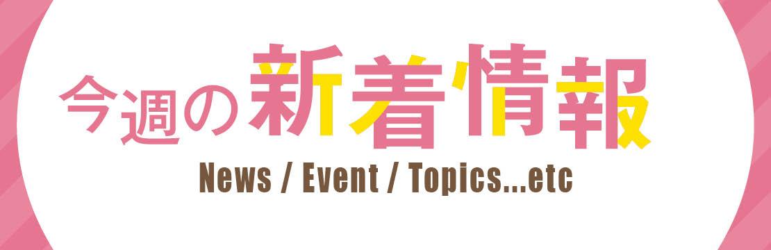今週の新着情報! ニュース/イベント/トピックス...etc