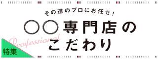 ○○専門店のこだわり_TJ180523