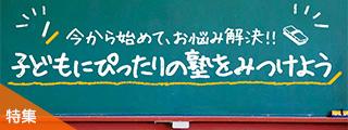 金沢_ぴったりの塾をみつけよう_171115