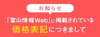 増税に伴う富山情報Webの価格表記について