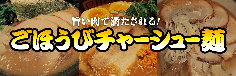 旨い肉で満たされる!ごほうびチャーシュー麺