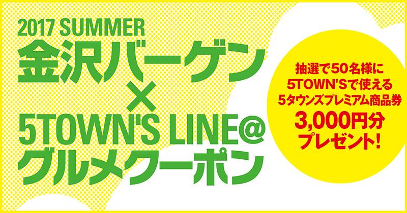 金沢バーゲン × 5TOWN'S LINE@ グルメクーポン