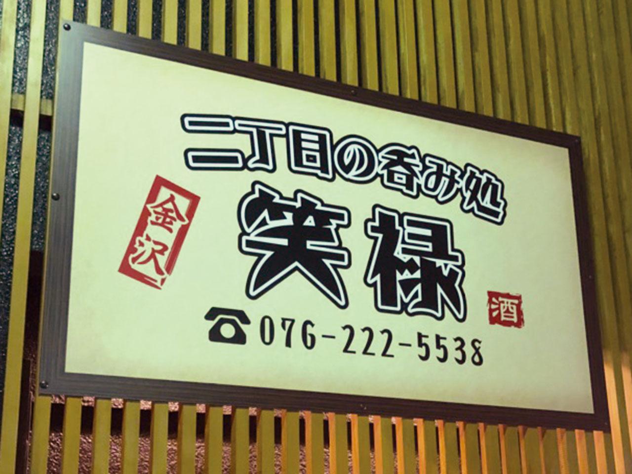 金沢宴会奉行【金沢駅・武蔵エリア】