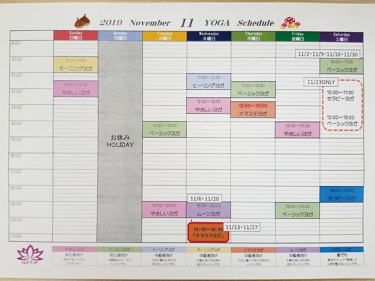 GITA_ヨガ2019年11月スケジュール
