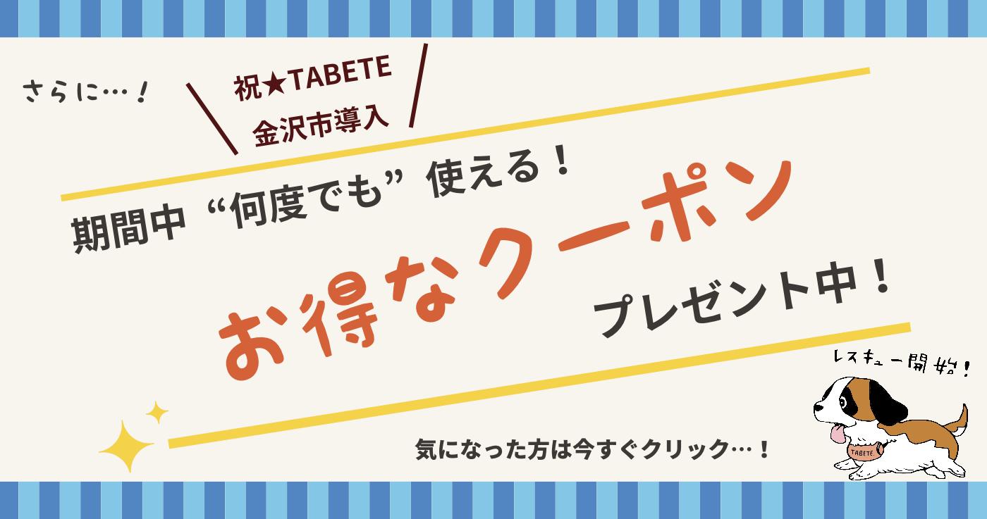 「TABETE」が金沢でサービス開始!