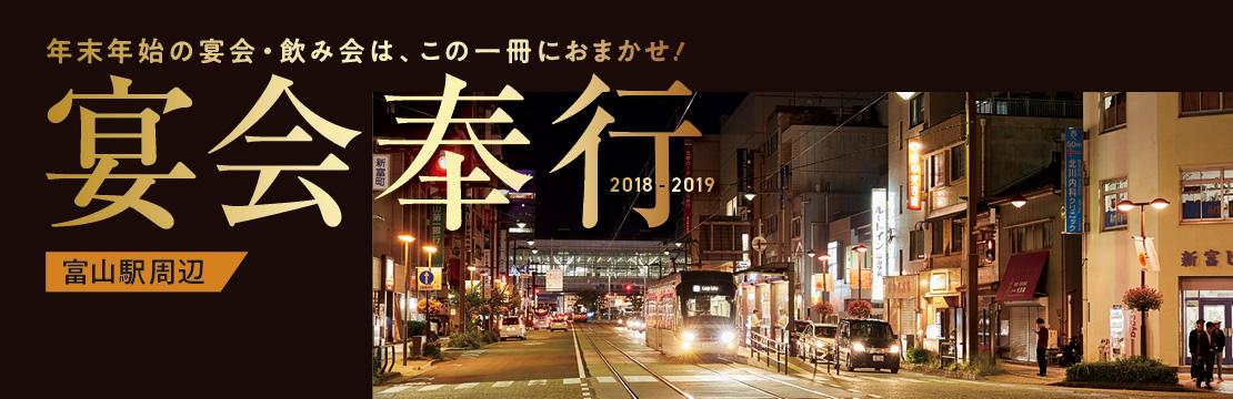 宴会奉行2018-2019【富山駅周辺】