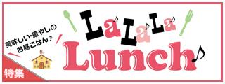 美味しい・癒やしのお昼ごはん♪LaLaLa Lunch