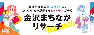 金沢まちなかリサーチ_170621