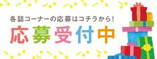 応募受付中_金沢