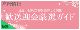 歓送迎会厳選ガイド_OJ190306