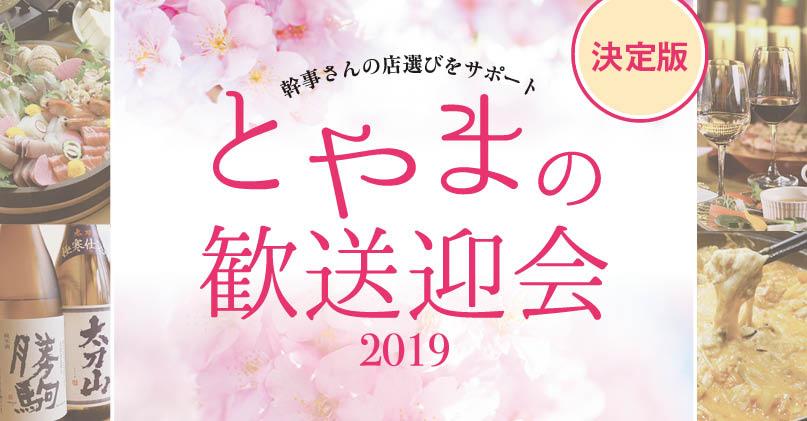 とやまの歓送迎会2019