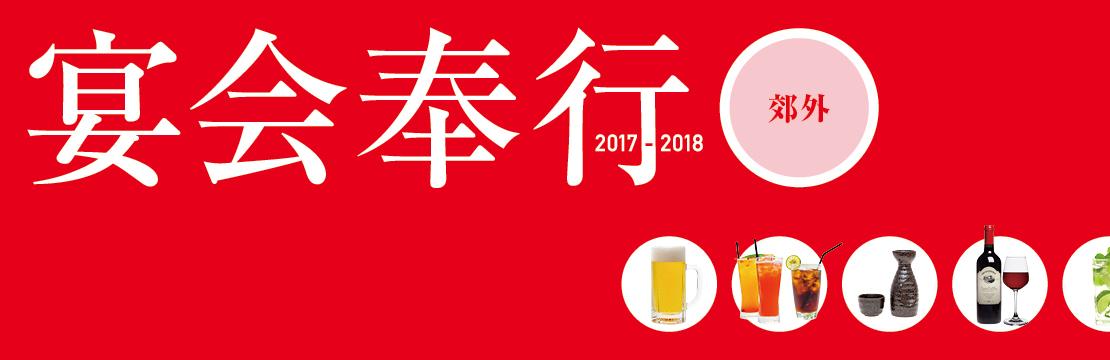 宴会奉行2017-2018【郊外】