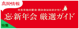 忘新年会厳選ガイド_OJ181107