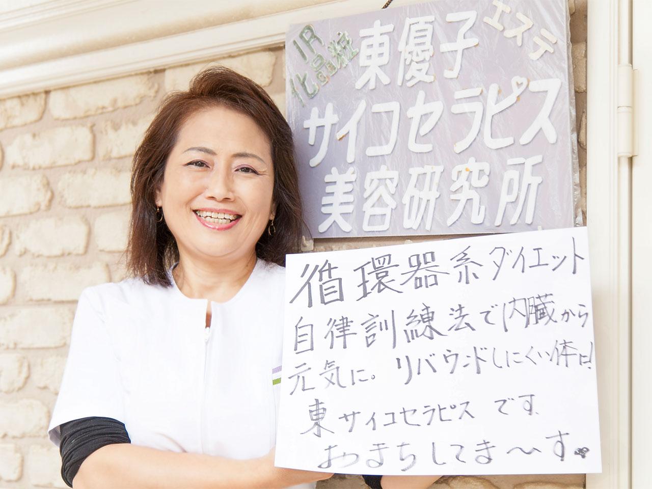 東優子サイコセラピス美容研究所_image