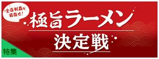 富山極旨ラーメン_TJ20-0115
