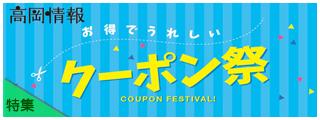 クーポン祭_OJ20-0122