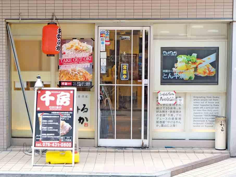 やけるやんか千房富山駅前店_外観