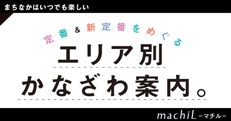 """""""定番&新定番をめぐる エリア別金沢案内"""