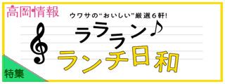 ラララン♪ランチ日和_OJ190925
