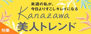 来週の私が、 今日よりすこしキレイになる Kanazawa美人トレンド_190515