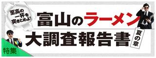 富山のラーメン大調査報告書夏の章_tj180606