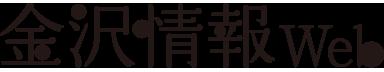 金沢情報Web