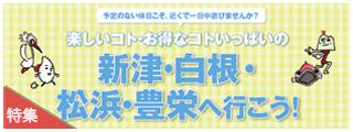 予定のない休日こそ、近くで一日中遊びませんか?楽しいコト・お得なコトいっぱいの新津・白根・松浜・豊栄へ行こう!