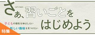 金沢_習いごと_180912