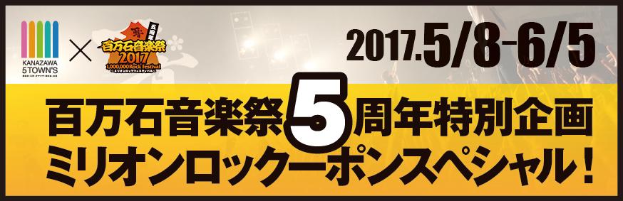 5TOWN'S × 5周年・百万石音楽祭 コラボ企画 「ミリオンロック―ポンスペシャル!」