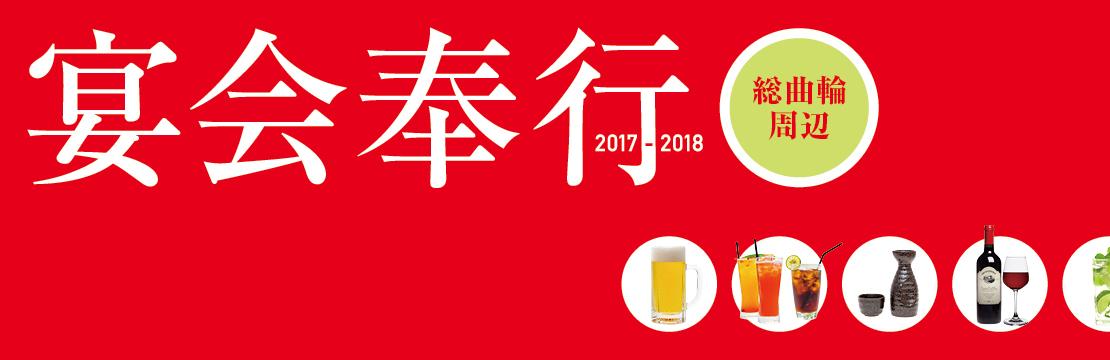 宴会奉行2017-2018【総曲輪周辺】