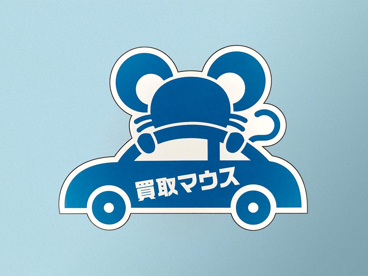 お車買取マウスのイメージ