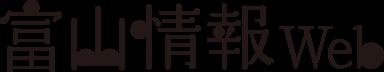 富山情報Web