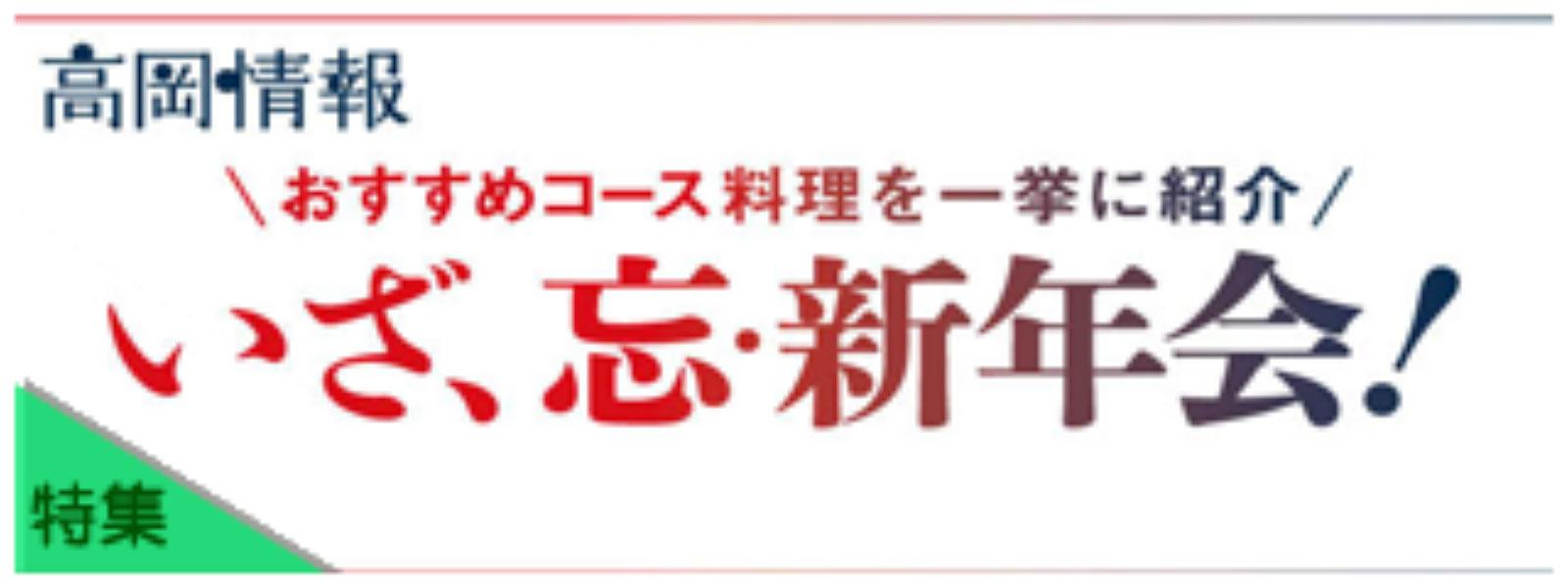 いざ、忘新年会_OJ191106
