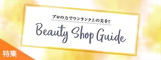 190911_プロの力でワンランク上の美を!! Beauty Shop Guide