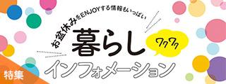 金沢暮らしインフォ(お盆)_170809