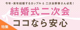 金沢結婚式二次会_180207