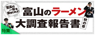 富山のラーメン大調査報告書【秋の章】_TJ181017