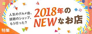 金沢_2018年のnewなお店_181205